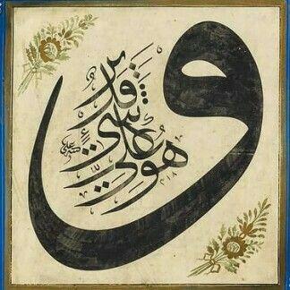 Çırçırlı Ali Efendi'nin Sülüs Istifi:  Ve Hüve Âlâ Külli Şey`in Kadir  O Her Şeye Kadirdir.  hattatlarsofasi.com #hattat #hatsanatı #hüsnühat #sülüs #türkhattatları #islam #türkhatsanatı #calligraphy #islamicart #islamiccalligraphy #calligraphymasters #tuluth #turkishcalligraphers #turkishcalligraphy