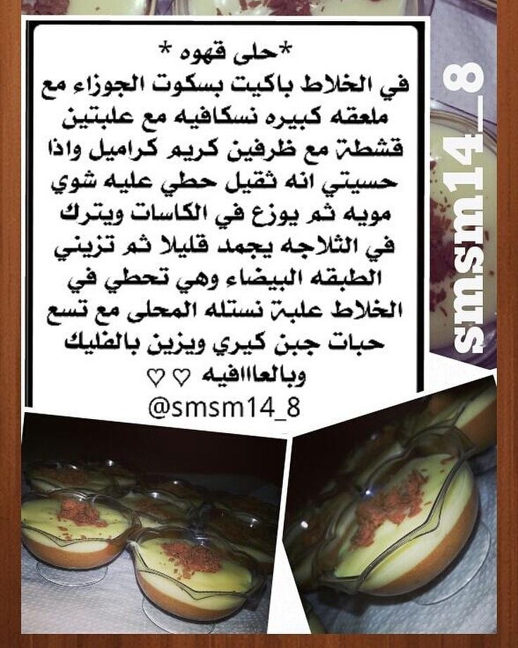 Pin By Soso On وصفات حلى كاسات In 2021 Beef Condiments Cucumber