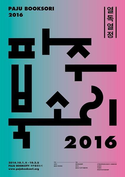 출판도시에서 열리는 풍성한 책축제 '2016 파주북소리'ㅣ인터파크 책매거진 북DB