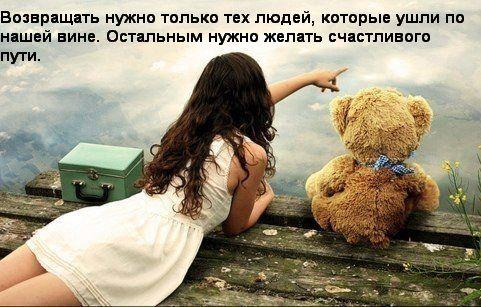 Возвращать нужно только тех людей, которые ушли по нашей вине. Остальным нужно желать счастливого пути.