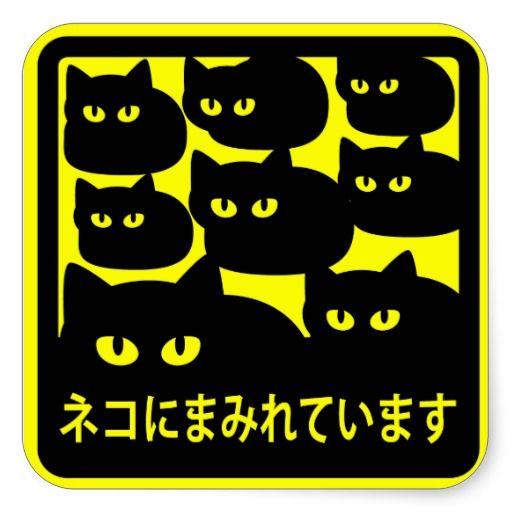「ネコにまみれています」イエロー シール・ステッカー. #zazzle #猫