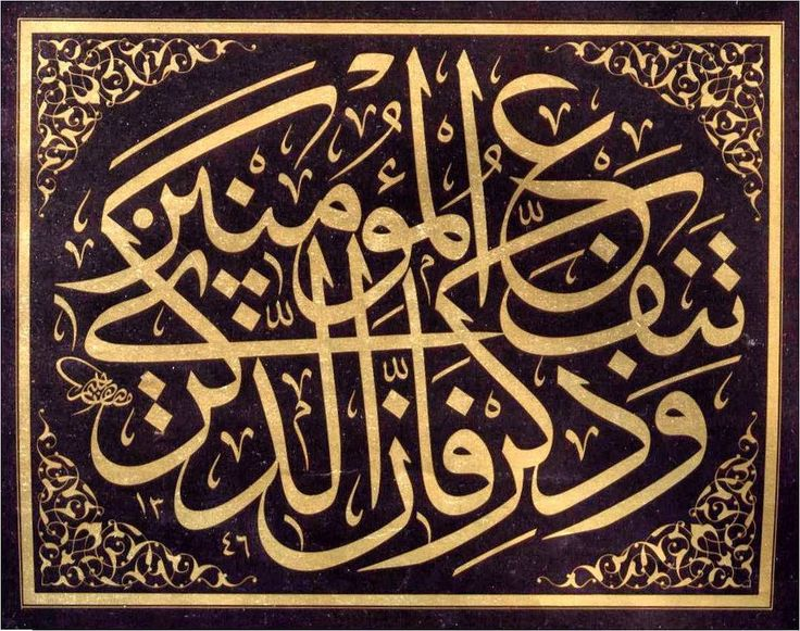 Halim Efendi  #hattat #hat #hatsanatı #talik #tezhip #sanat #art #artwork #sülüs #sergi #gelenekselsanatlar #hüsnühat #calligrapher #calligraphy #arabiccalligraphy #istanbul #islamicart #ottoman #üsküdar #tagsforlikes #kaligrafi #الخط_العربي #خطي #خطاط #خط_عربي #تركيا #illumination