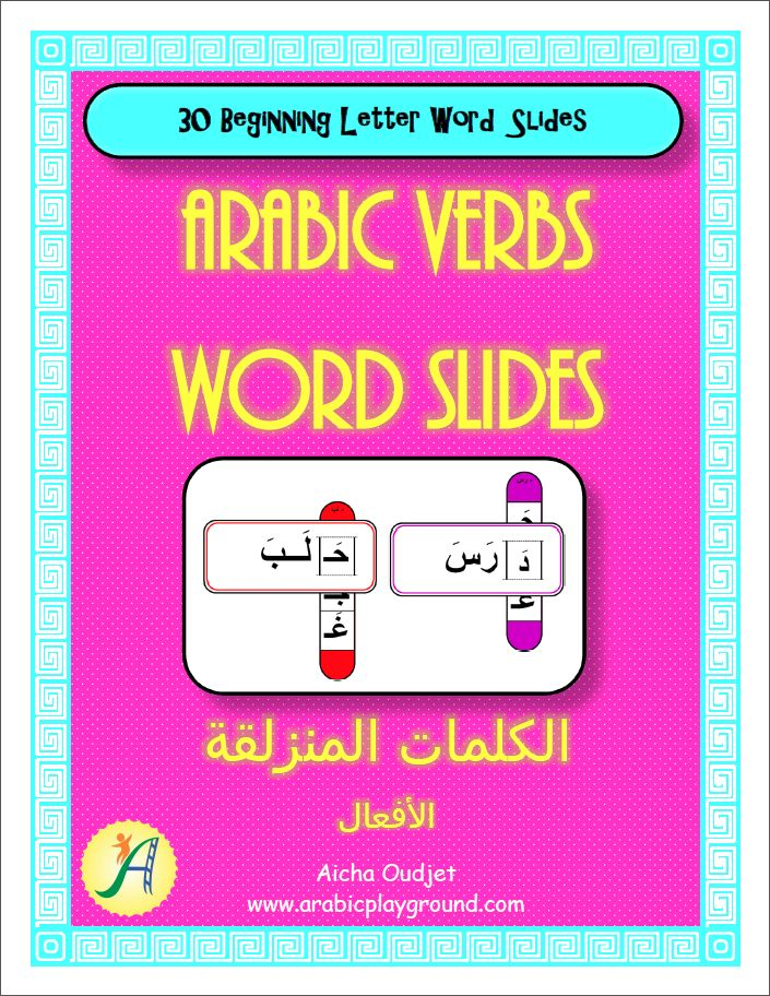 how to learn arabic in 1 day