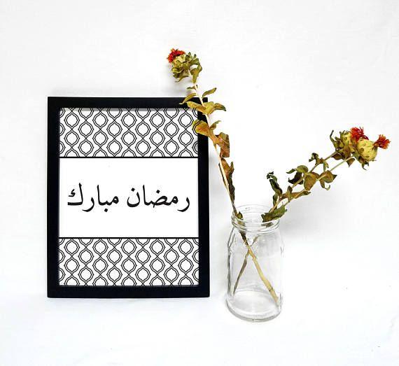 Ramadan Mubarak in Arabic - Islamic Art Printable