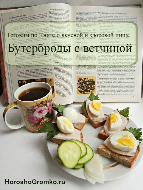Готовим по Книге о вкусной и здоровой пище.  Бутерброды с ветчиной:  рецепт и пошаговые фотографии в блоге ХорошоГромко.ру | HoroshoGromko.ru