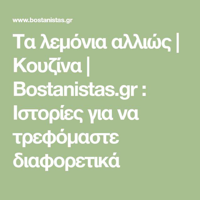 Τα λεμόνια αλλιώς | Κουζίνα | Bostanistas.gr : Ιστορίες για να τρεφόμαστε διαφορετικά