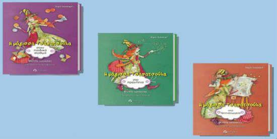 Διαγωνισμός με δώρο σειρά τριών εκπαιδευτικών βιβλίων «Η μάγισσα Τσαπατσούλα»