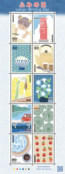 stamps for letter writing day in Japan ふみの日にちなむ郵便切手 august 2013 - would love to get one or more of these on a postcard!
