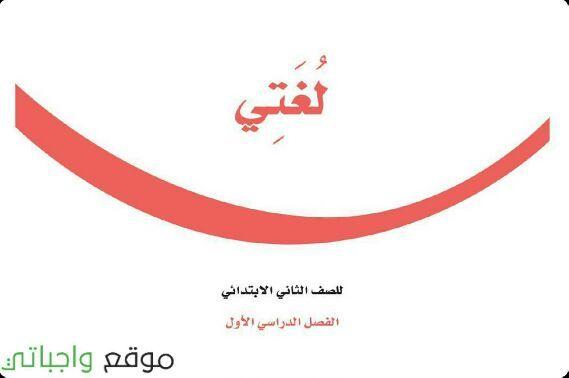 كتاب لغتي ثاني ابتدائي الفصل الاول 1442 موقع واجباتي Stuff To Buy Pincode Save