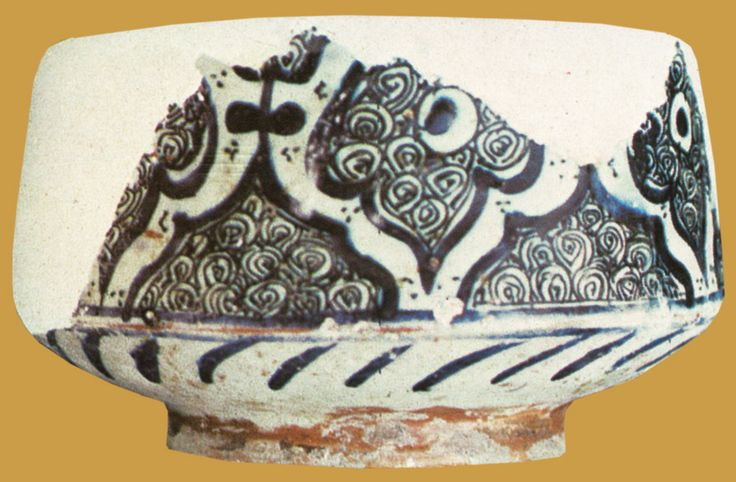 İznik Milet ware, bowl, 15th century, h: 10 cm,  İznik excavation 1984  (Erdinç Bakla archive)