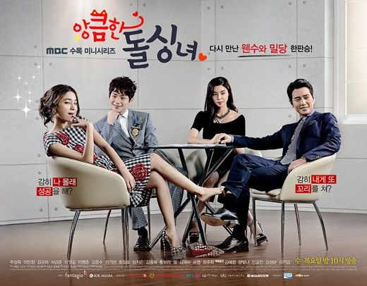 """Cunning Single Lady"""