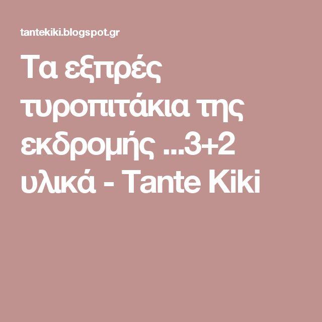 Τα εξπρές τυροπιτάκια της εκδρομής ...3+2 υλικά - Tante Kiki
