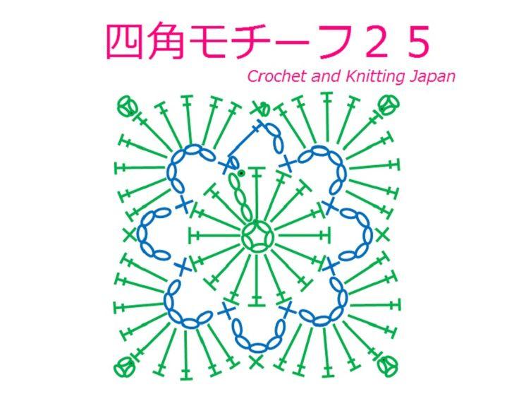 四角モチーフ25【かぎ針編み】How to Crochet Square Motif https://youtu.be/rdt69GGQ5YE ピコット編み、鎖編み、細編み、長編み、引き抜き編み、で作る四角モチーフです。 ★編み図はこちらをご覧ください。
