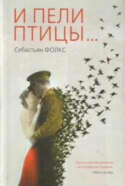 """""""И пели птицы..."""" Себастьяна Фолкса. Удивительный роман про Первую Мировую, про подземные туннели, прообраз ада, а еще про поиск идентичности через поколение, жажду жить и природу любви, куда ж без этого. Страшная книга, которая вернула мне вкус жизни после тяжелой болезни."""