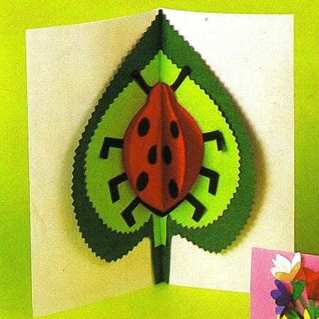 Открытка, подарок руками детей в детском саду на День Рождения, на ПАСХУ