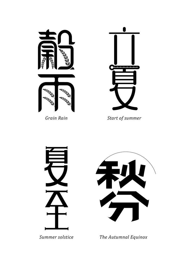 黑秀網 HeyShow.com - 台灣設計師入口網站,設計人與設計創意作品大本營! > 設計文章 > 視覺設計 > 原來字體設計和簡·奧斯汀也有關係? Mu Studio 蔡慕吟設計工作室