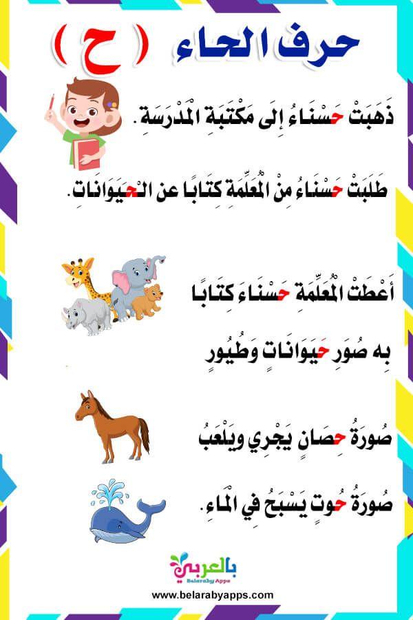 قصة حرف الحاء قصص الحروف العربية للاطفال بالصور بالعربي نتعلم Learning Arabic Preschool Sight Words Activities Arabic Language