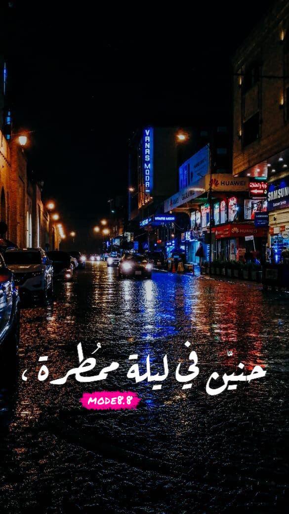 مطر ليل Beautiful Arabic Words Evil Eye Art Nature Photography