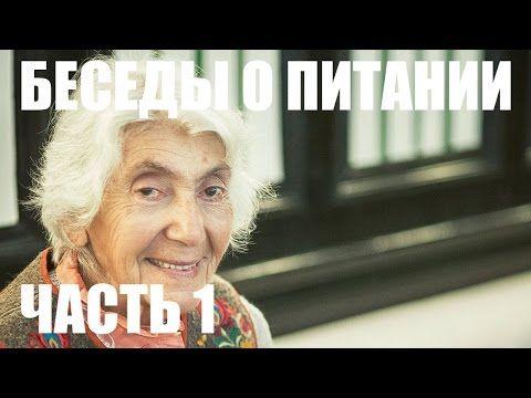 Марва Оганян. Беседы о питании. Часть 1 (12.11.2015)