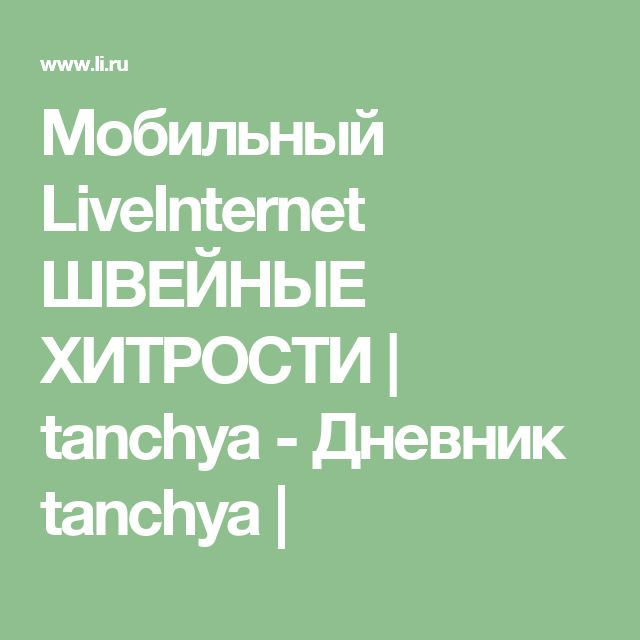Мобильный LiveInternet ШВЕЙНЫЕ ХИТРОСТИ | tanchya - Дневник tanchya |