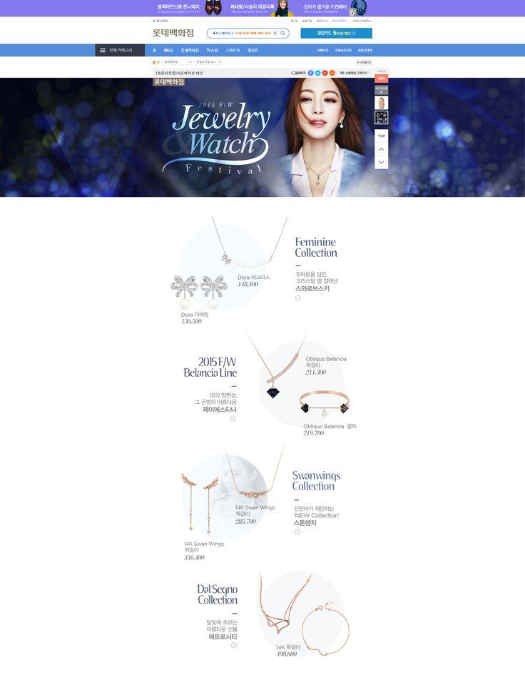 [롯데백화점] 2015 JEWELRY & WATCH Designed by 박지원