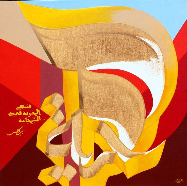 """calligraphy © Massoudy """"La source de la liberté est dans le courage"""" Péricles"""