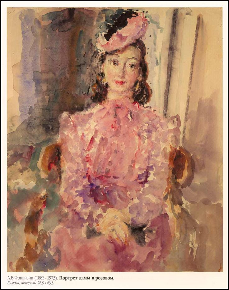 Artur Fonvizin. Woman in pink dress, Watercolor on paper, 78.5*63.5 cm