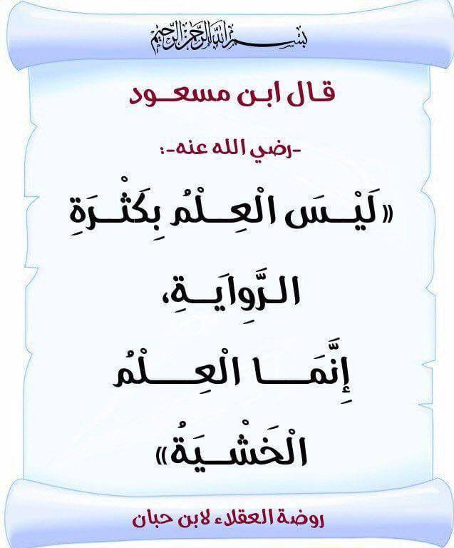 Pin By الأثر الجميل On أقوال الصحابة والعلماء Quotes Islamic Quotes Free Pdf Books