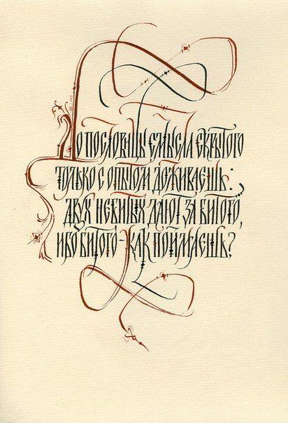 студия каллиграфии