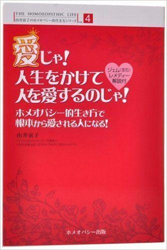 愛じゃ! 人生をかけて人を愛するのじゃ! (由井寅子のホメオパシー的生き方シリーズ) | 由井 寅子, 橋本 美里 |本 | 通販 | Amazon