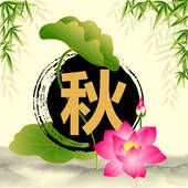 Stock Illustration of Mid Autumn Festival Background k39494887 - Search EPS Clipart, Drawings, Decorative Prints, Illustrations, and Vector Graphics Images - k39494887.jpg