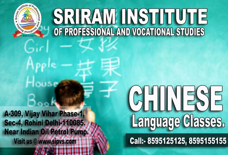 CHINESE LANGUAGE COURSE IN ROHINI