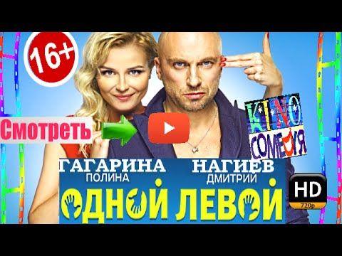 ОДНОЙ ЛЕВОЙ 2015 - смотреть фильм онлайн HD | Крутая новая русская комедия Одной левой - YouTube