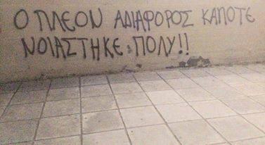 Πολύ πιο πριν από το twitter και τις σελίδες στο facebook με τις ατάκες υπάρχουν και αυτοί που γράφουν συνθήματα και μηνύματα στους τοίχους που συνήθως είναι πολύ πιο βαθιά από ότι βλέπουμε στα κοινωνικά δίκτυα. Αν και σήμερα βλέπουμε ολοένα και λιγότερα συνθήματα σε αληθινούς τοίχους στην Ελλάδα είμαστε σίγουροι ότι θα βλέπουμε για πολύ καιρό ακόμη. Ο […]