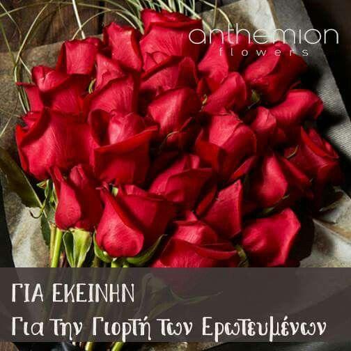 Χαρίστε της χαμόγελα και ένα μπουκέτο κόκκινα τριαντάφυλλα! Ο πιο απλός τρόπος να πείτε σε ΑΓΑΠΩ στην γιορτή του ΑΓΙΟΥ ΒΑΛΕΝΤΙΝΟΥ  | ανθοπωλείο | αποστολη | λουλουδιων |valentines_day | flowers