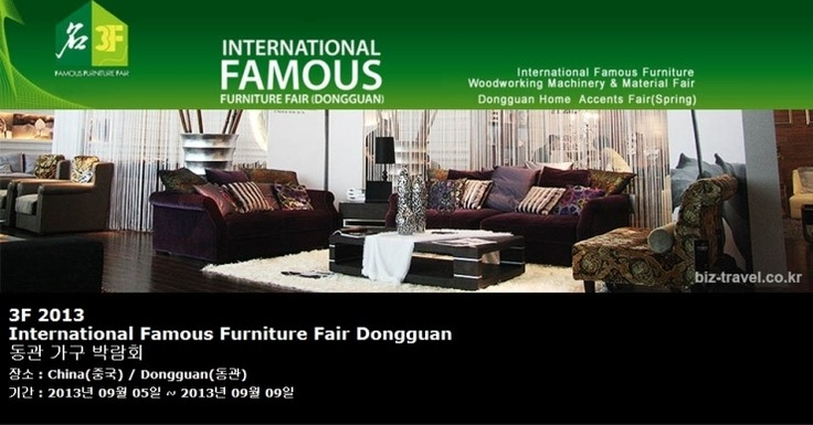 3F 2013 International Famous Furniture Fair Dongguan 동관 가구 박람회