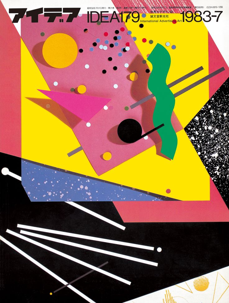 IDEA magazine, 179, 1983. Cover Design: April Greiman