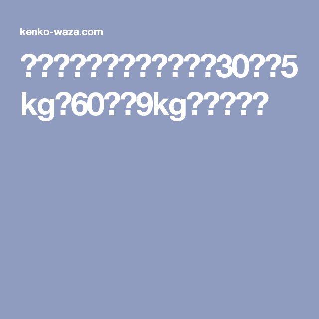 超健康的ダイエット!平均30日で5kg〜60日で9kg減の体験!