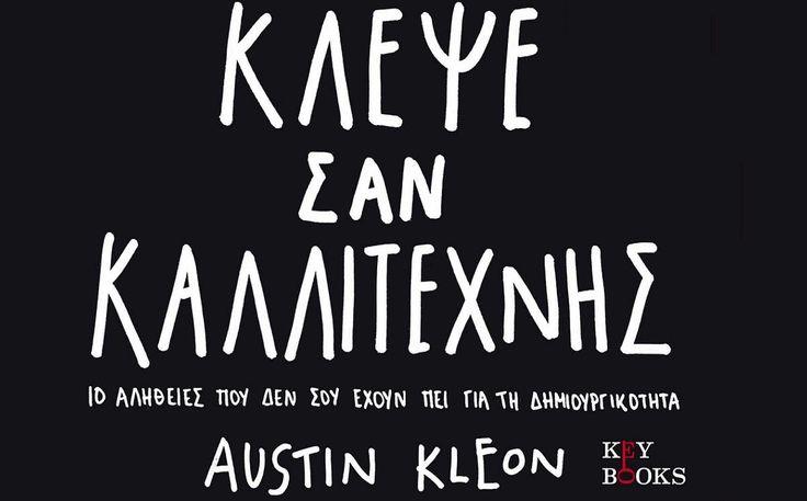 Παρουσίαση βιβλίου με τίτλο: Κλέψε Σαν Καλλιτέχνης - http://www.digitalcrete.gr/news/parousiasi-bibliou-me-titlo-klepse-san-kallitehnis-72912.html