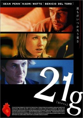 21グラム (初回出荷限定価格) [DVD] DVD ~ アレハンドロ・ゴンザレス・イニャリトゥ, http://www.amazon.co.jp/dp/B00017YVBQ/ref=cm_sw_r_pi_dp_uFW0qb1J9FVND