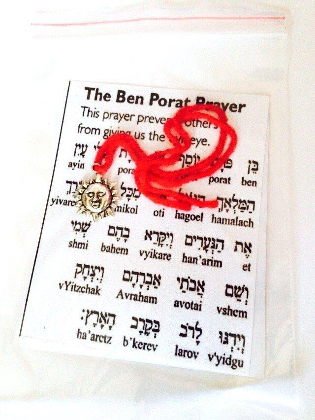 Красная нить из иерусалима молитва при завязывании