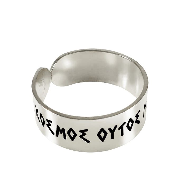 """We created a special ring that bears the ancient proverb """"o kosmos oytos mia polis esti"""", which means that """"the world of ours is a single city"""". The ancient proverb of Epictetus, famous ancient philosopher, inspired us to create this beautiful jewel, made of silver 925°, for the admirers of the ancient greek knowledge and wisdom."""