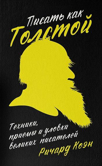 «Писать как Толстой. Техники, приемы и уловки великих писателей» Ричард Коэн