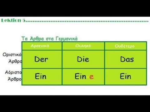 Online Μαθήματα Γερμανικών - DeutscheLiebe - Μάθημα 5ο - YouTube
