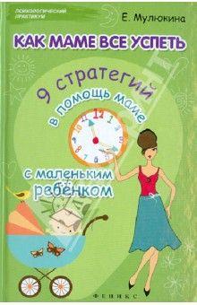 Мамин дневник-методичка - Елена Мулюкина