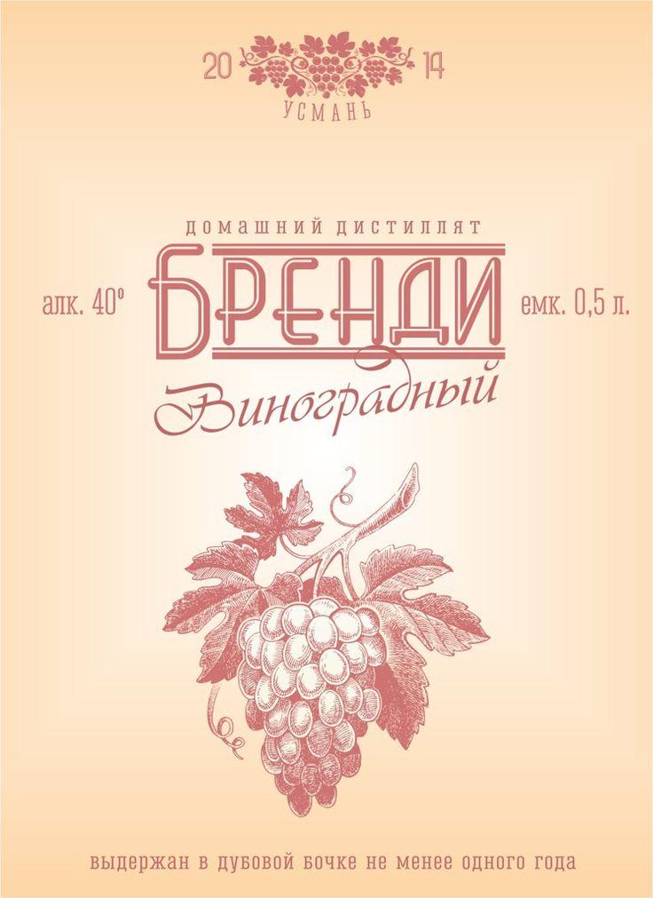 brendi_vinograd.jpg (745×1024)