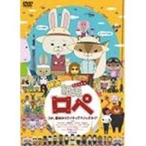 映画 紙兎ロペ つか、夏休みラスイチってマジっすか!? 【DVD】【楽天市場】