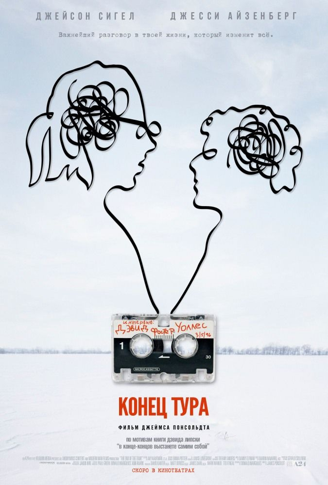 Конец тура (The End of the Tour)