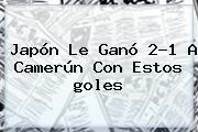http://tecnoautos.com/wp-content/uploads/imagenes/tendencias/thumbs/japon-le-gano-21-a-camerun-con-estos-goles.jpg Gol Caracol. Japón le ganó 2-1 a Camerún con estos goles, Enlaces, Imágenes, Videos y Tweets - http://tecnoautos.com/actualidad/gol-caracol-japon-le-gano-21-a-camerun-con-estos-goles/
