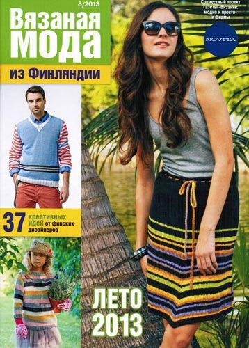 Totul despre orice: Materiale tricotate moda din Finlanda